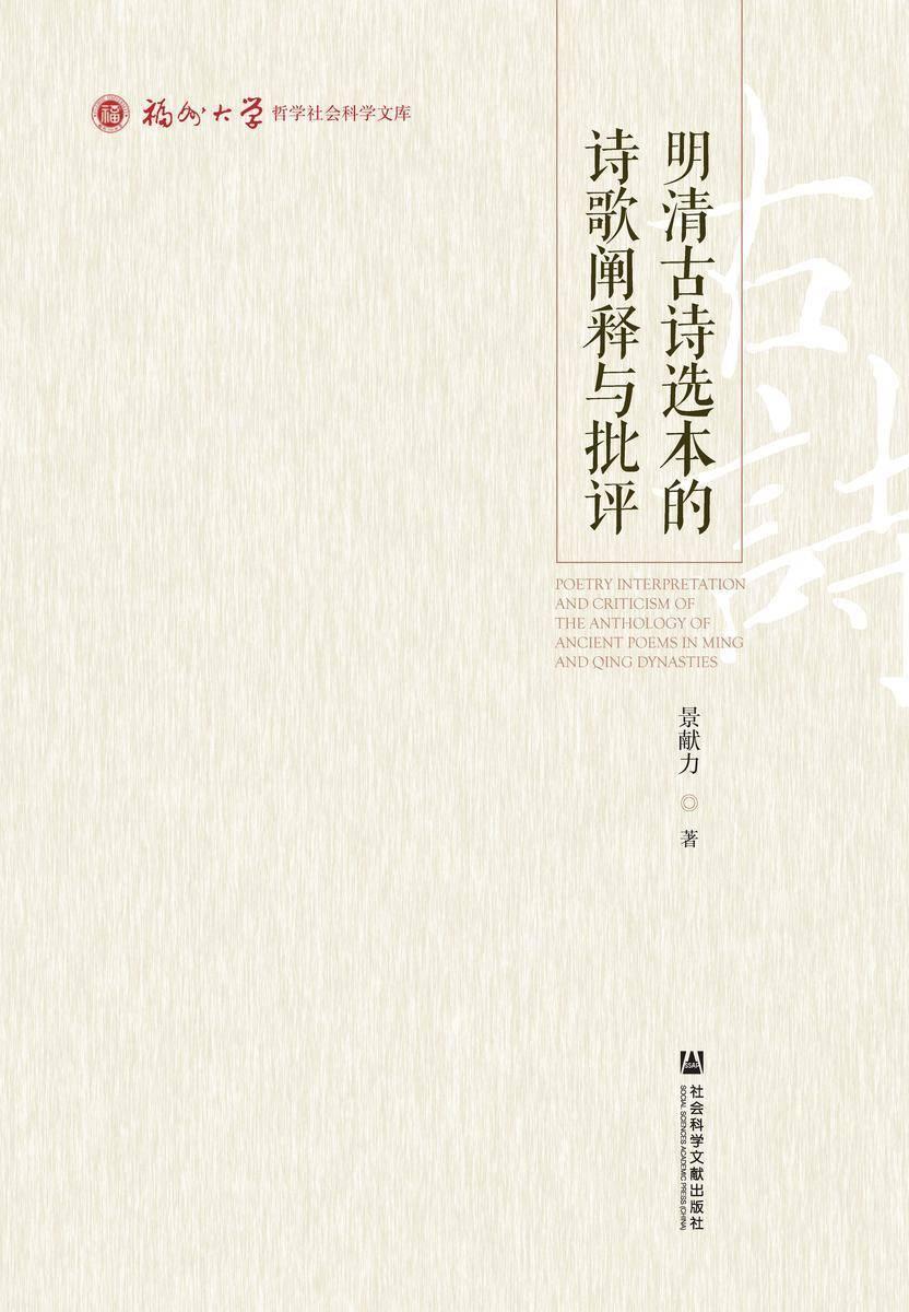 明清古诗选本的诗歌阐释与批评