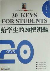 给学生的20把钥匙(仅适用PC阅读)