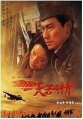 天若有情3烽火佳人 国语(影视)