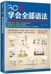 30天学会全部语法(试读本)(仅适用PC阅读)