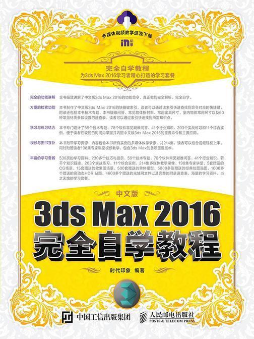 中文版3ds Max 2016完全自学教程