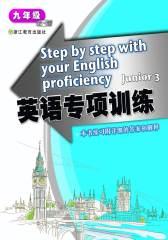 英语专项训练.九年级(仅适用PC阅读)
