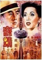 奇迹 粤语(影视)
