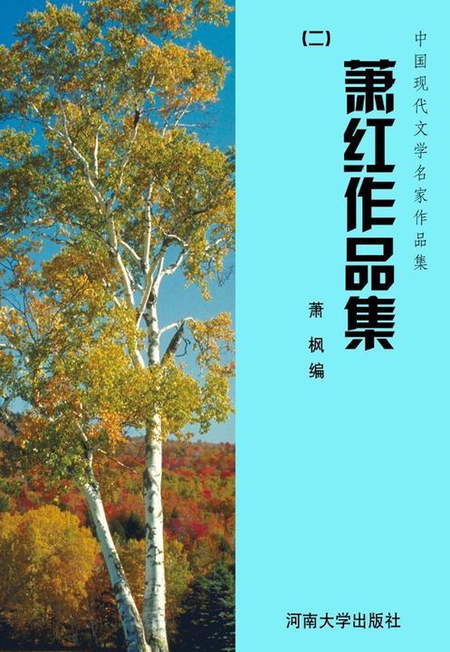 萧红作品集(2)