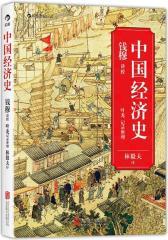 中国经济史(试读本)