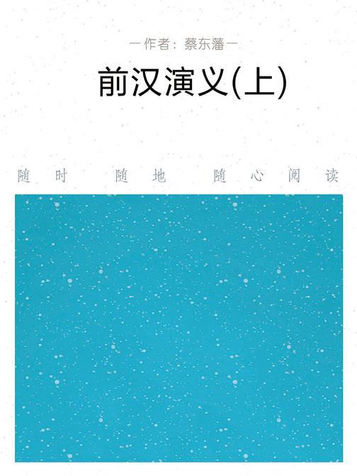 前汉演义(上)