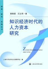 知识经济时代的人力资本研究(仅适用PC阅读)