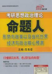 肖秀荣2012考研思想政治理论命题人形势与政策以及当代世界经济与政治核心预测(试读本)