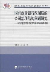 国有商业银行改制后的公司治理结构问题研究:中国如何汲取中东欧转轨国家的经验与教训