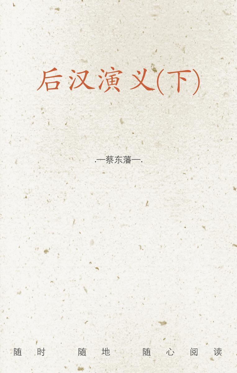 后汉演义(下)