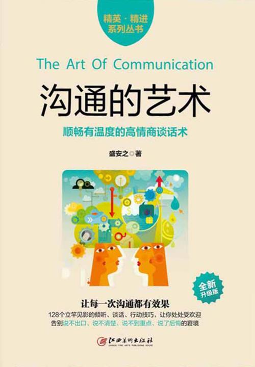 沟通的艺术:128个立竿见影的倾听谈话行动技巧,让你处处受欢迎