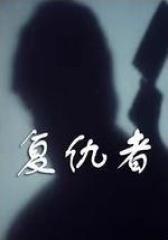 复仇者 国语(影视)