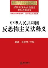 中华人民共和国反恐怖主义法释义