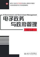 电子政务与政府管理(全国高等院校电子政务联编教材)