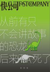 《从前有只不会讲故事的恐龙后来TA死了》(电子杂志)