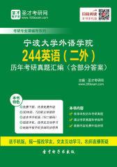 宁波大学外语学院244英语(二外)历年考研真题汇编(含部分答案)