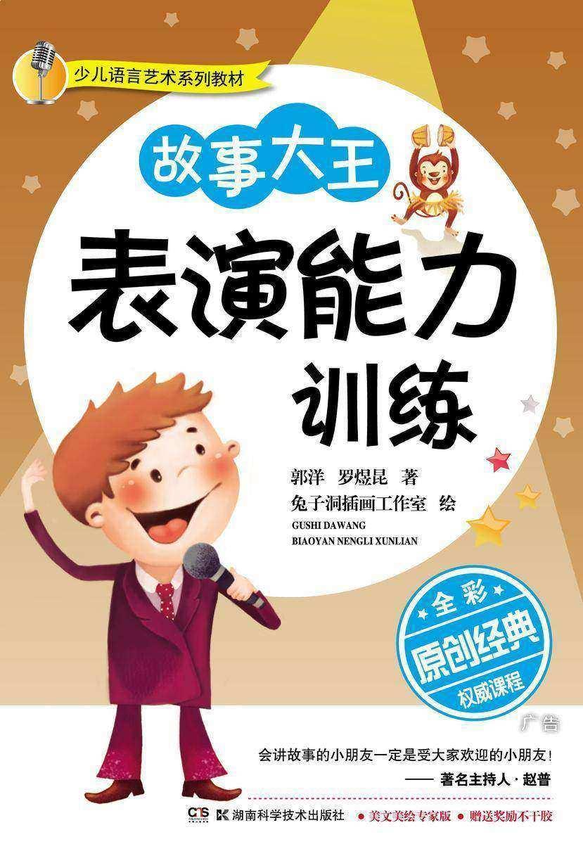 故事大王表演能力训练(全彩版)