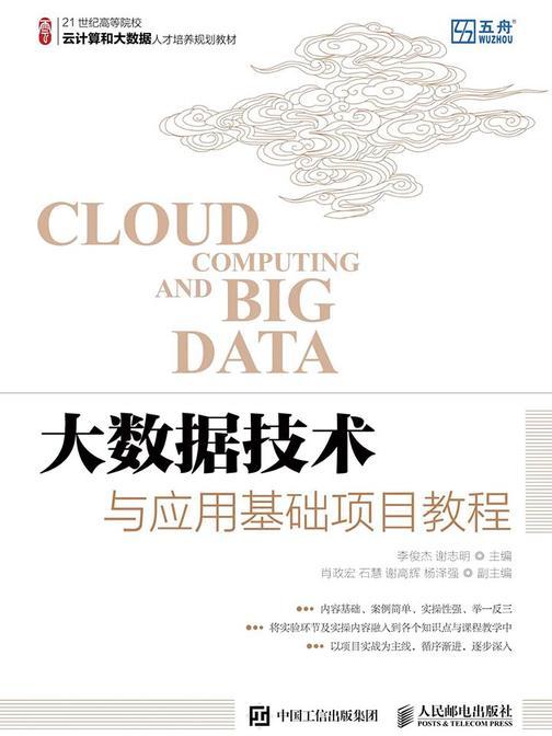 大数据技术与应用基础项目教程