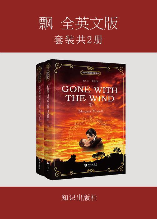 飘 Gone with the Wind 全英文版(上下册)