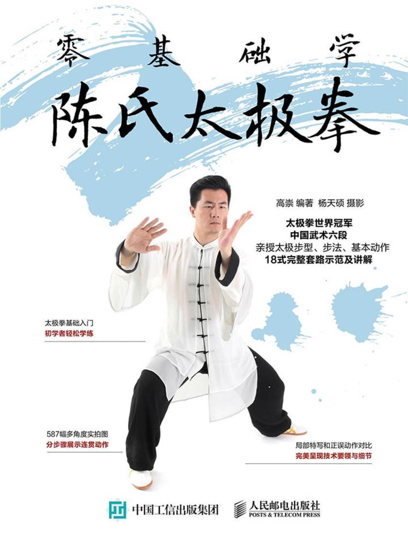 零基础学陈氏太极拳