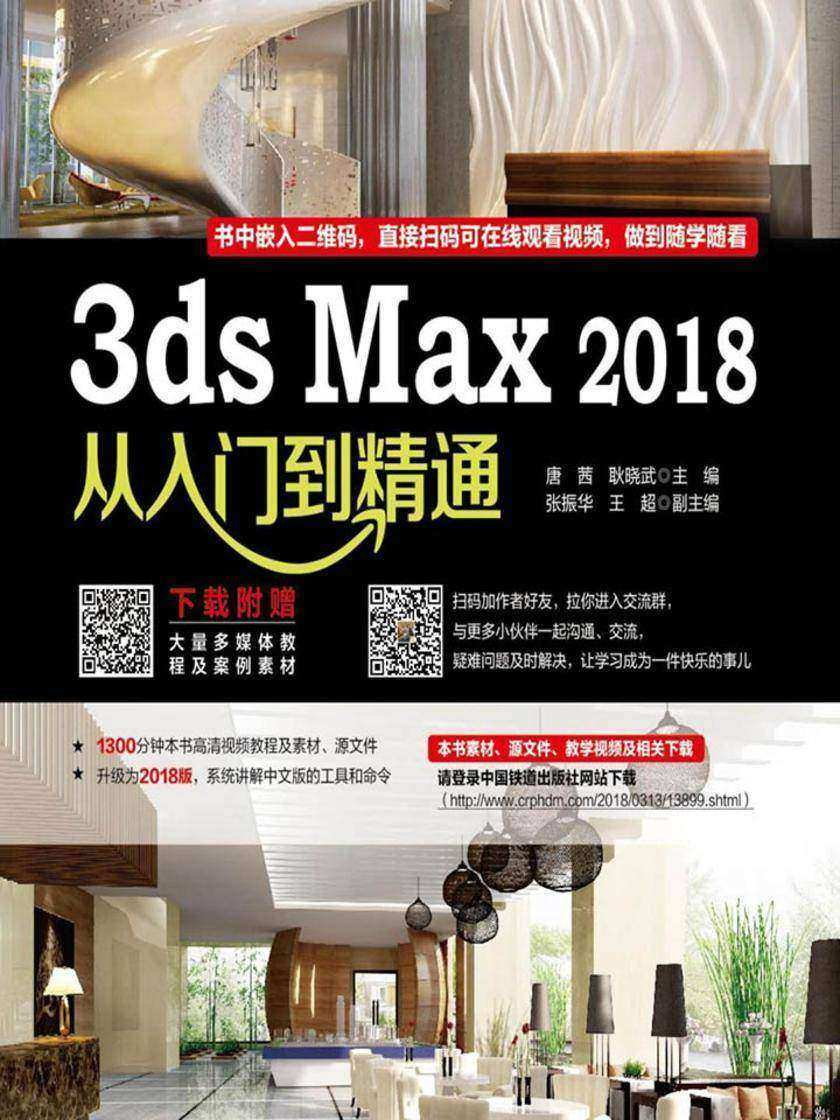 3ds Max 2018从入门到精通