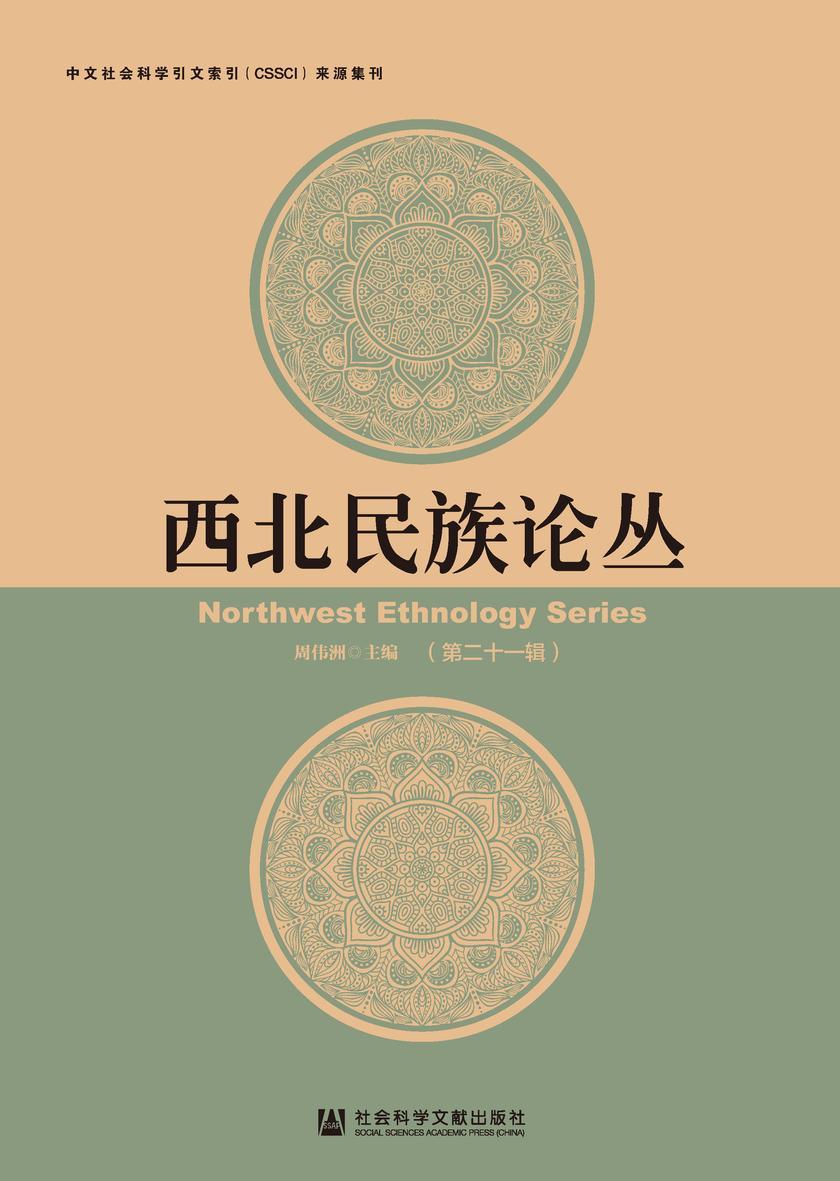 西北民族论丛(第21辑)