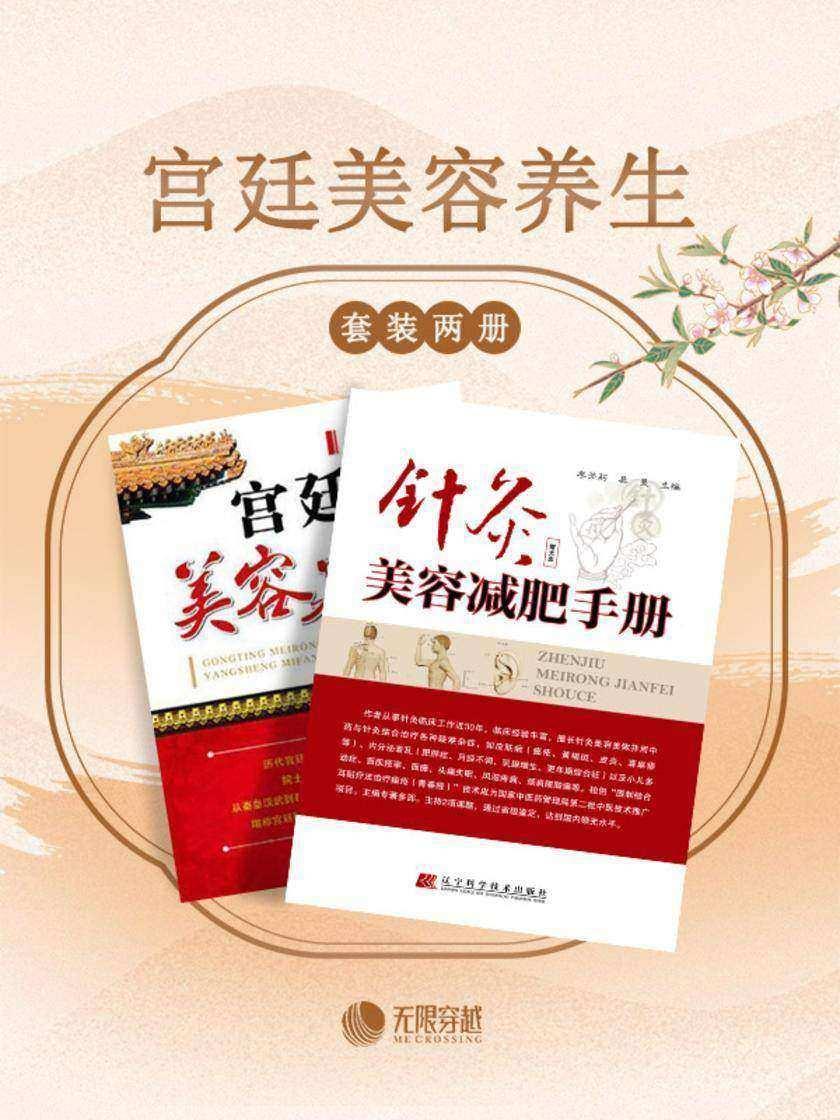 宫廷美容养生(套装共2册):针灸美容减肥,宫廷医学与中医药宝库中的璀璨