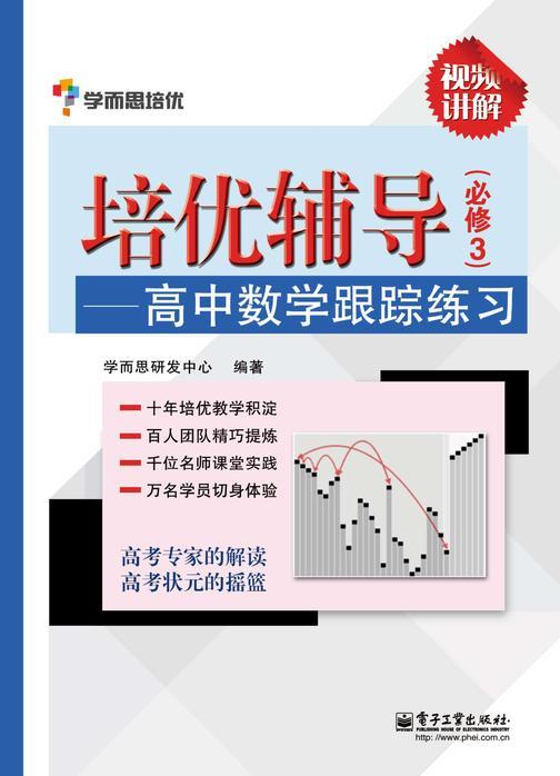 培优辅导——高中数学跟踪练习(必修3)