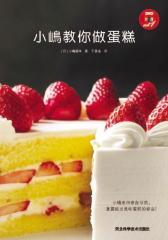 小嶋教你做蛋糕(试读本)(仅适用PC阅读)