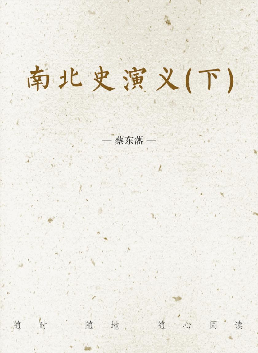 南北史演义(下)