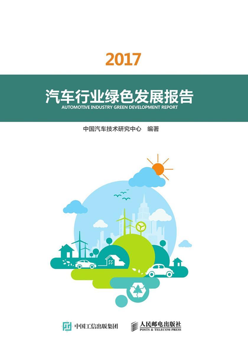 汽车行业绿色发展报告(2017)