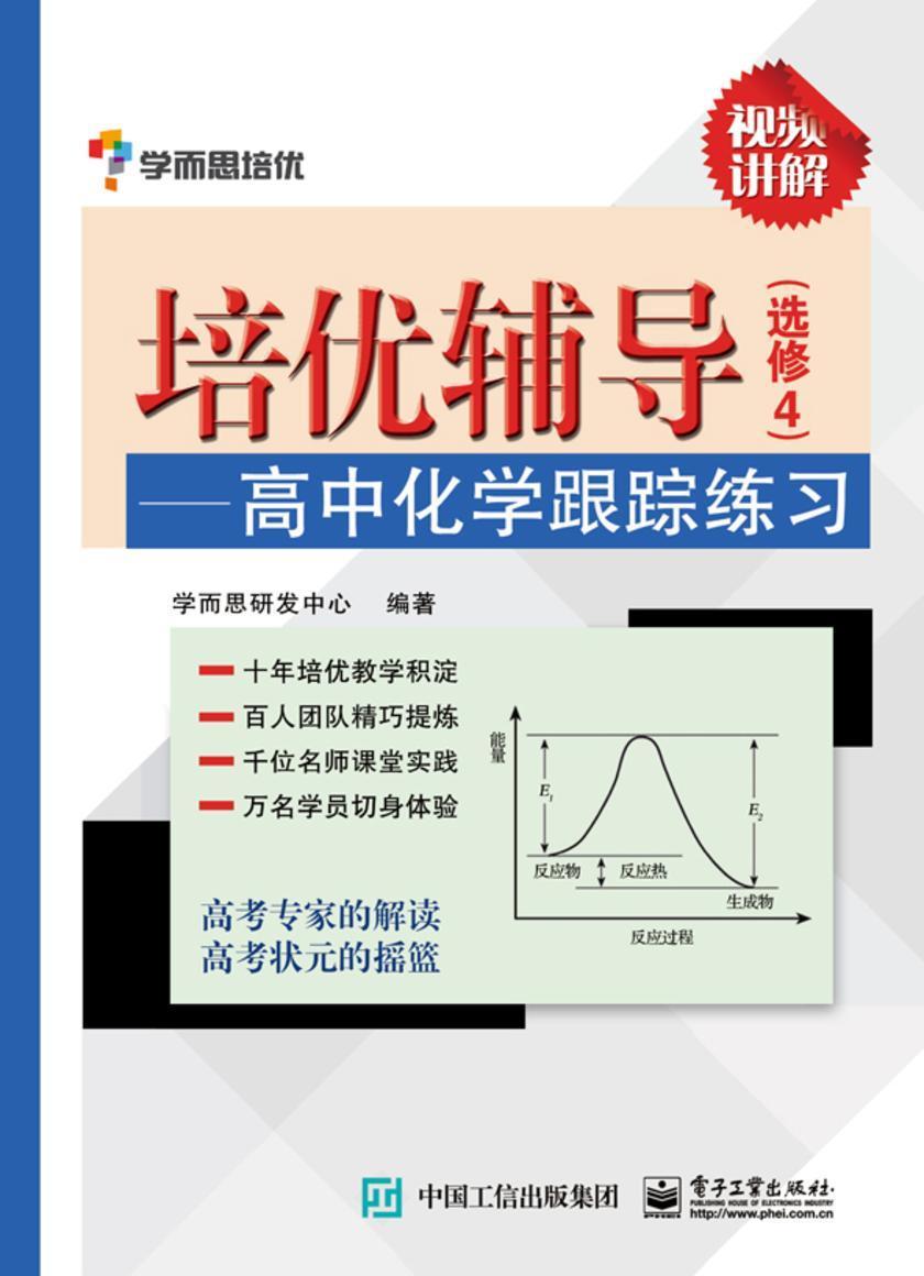 培优辅导——高中化学跟踪练习(选修4)