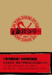 金庸政治学(试读本)