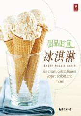 甜品时间:冰淇淋(试读本)(仅适用PC阅读)