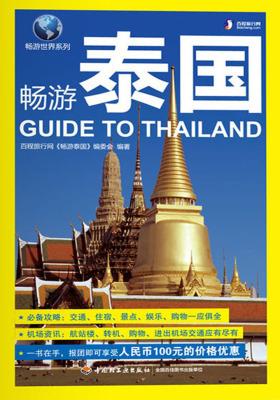畅游泰国(仅适用PC阅读)