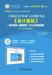 圣才学习网·2014年上海市会计从业人员资格考试《会计基础》【教材精讲+真题解析】讲义与视频课程【14小时高清视频】(仅适用PC阅读)