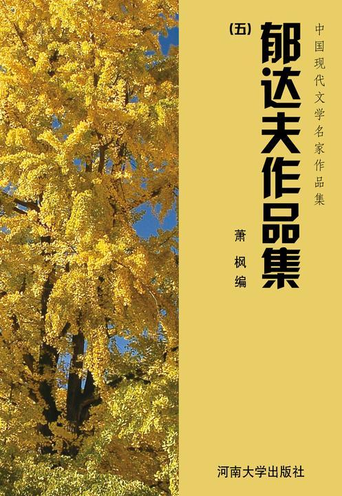 郁达夫作品集(5)