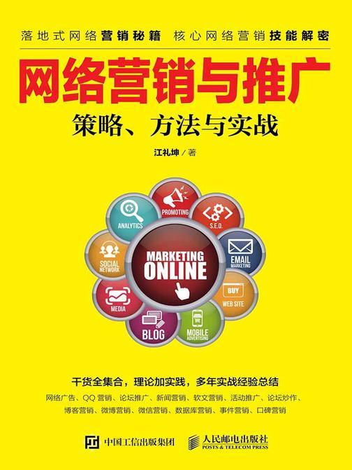 网络营销与推广--策略、方法与实战