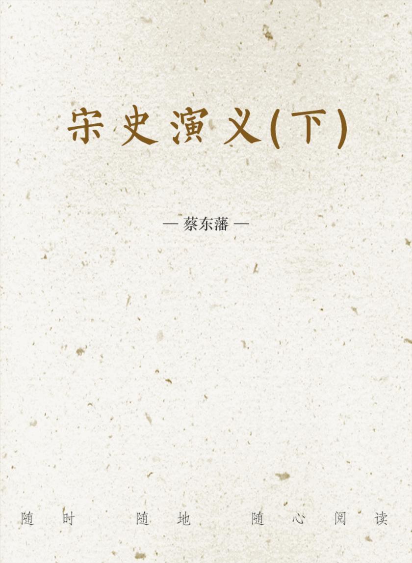 宋史演义(下)