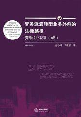 劳务派遣转型业务外包的法律路径:劳动法评弹:续