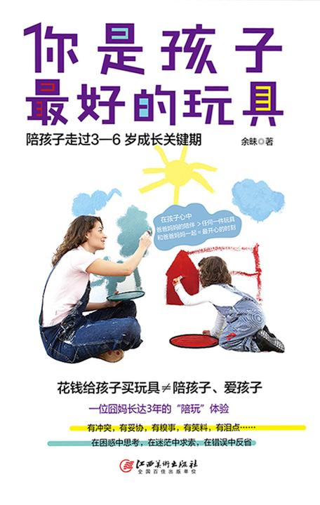 你是孩子最好的玩具 : 陪孩子走过3—6岁成长关键期