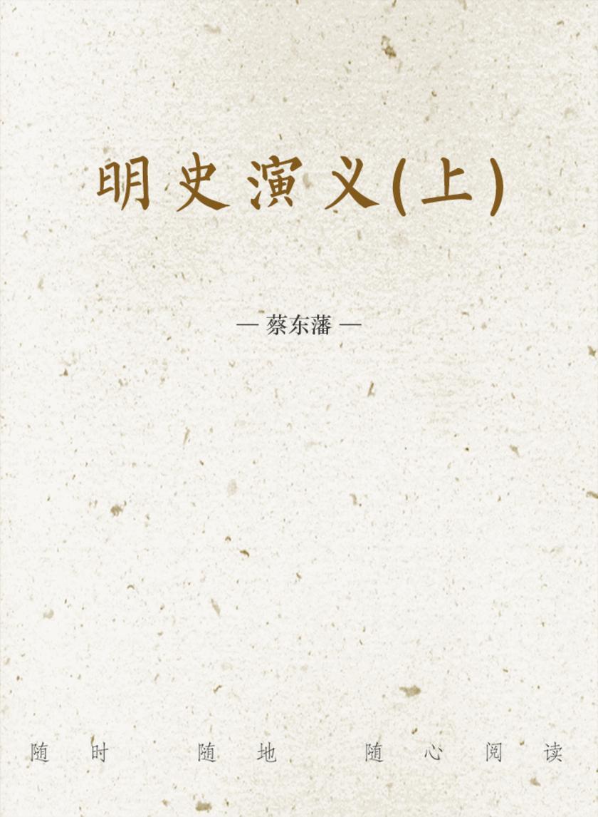明史演义(上)