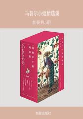 马普尔小姐精选集(套装共5册)