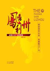 凤鸣利州:武则天与广元的情缘(仅适用PC阅读)