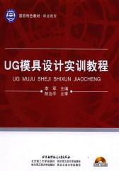 UG模具设计实训教程(试读本)