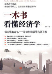 一本书看懂经济学