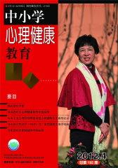 中小学心理健康教育·下半月 月刊 2012年02期(电子杂志)(仅适用PC阅读)