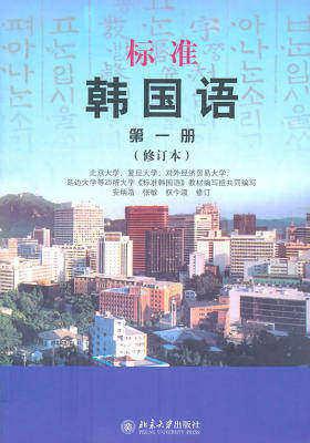 标准韩国语第一册(修订版)