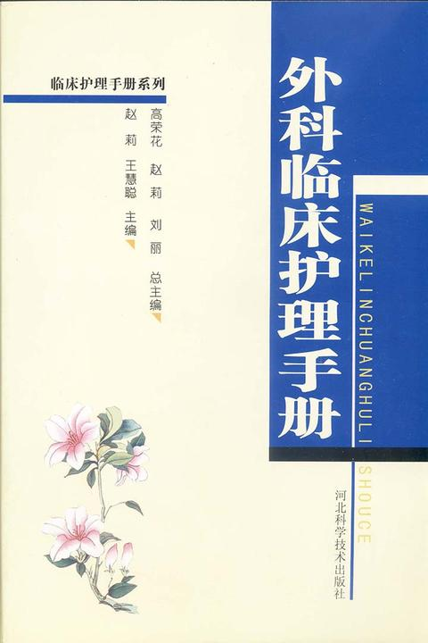 外科临床护理手册