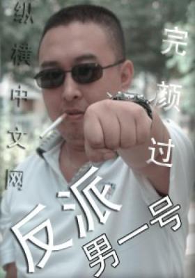 反派男一号(1)